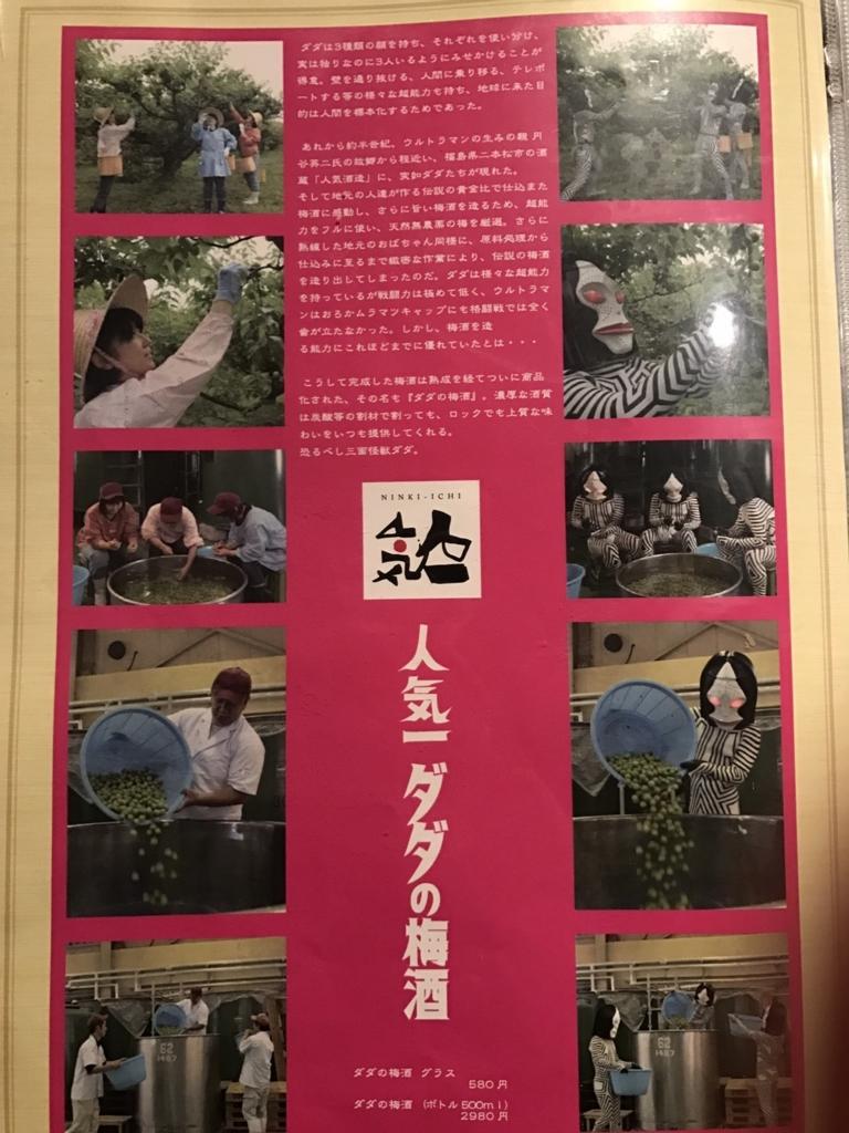 f:id:kasuimoku:20170127211654j:plain