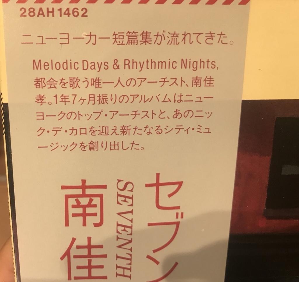 f:id:kasuimoku:20171104000508j:plain