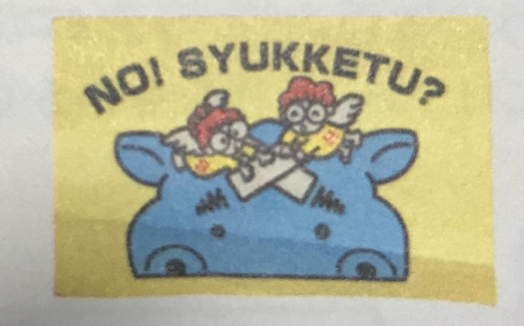f:id:kasuimoku:20171104002516j:plain