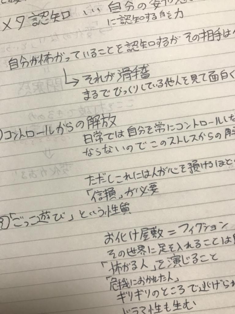 f:id:kasuimoku:20180707205626j:plain