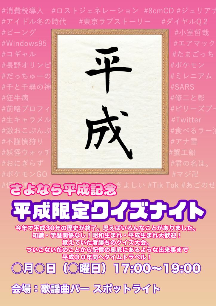 f:id:kasuimoku:20180818144018j:plain