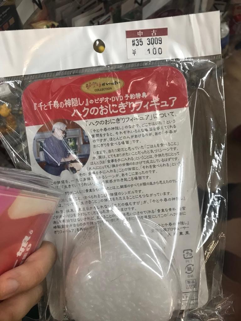 f:id:kasuimoku:20180919150117j:plain