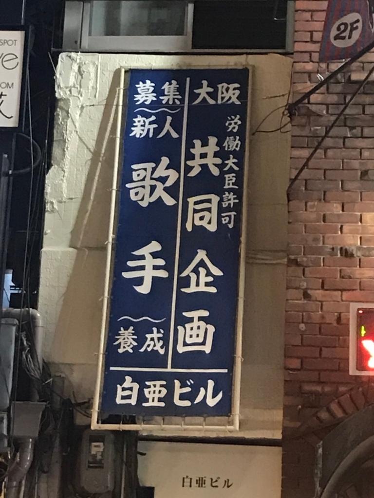 f:id:kasuimoku:20180919155959j:plain