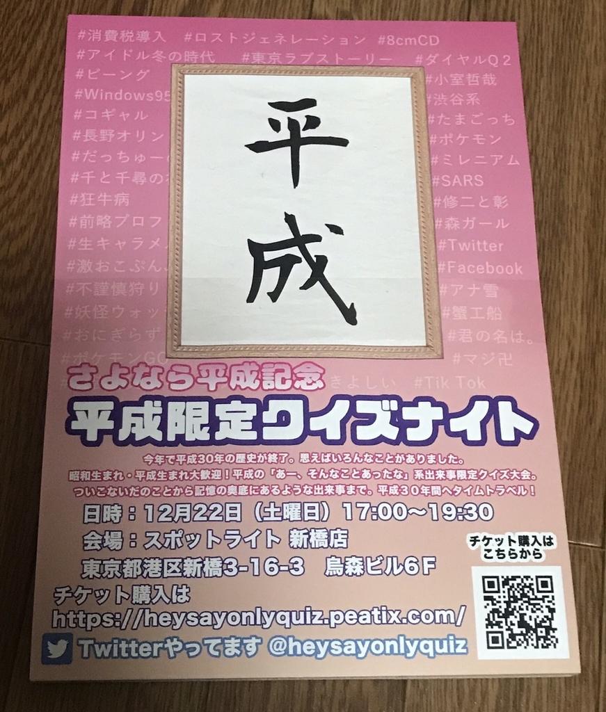 f:id:kasuimoku:20181014191159j:plain