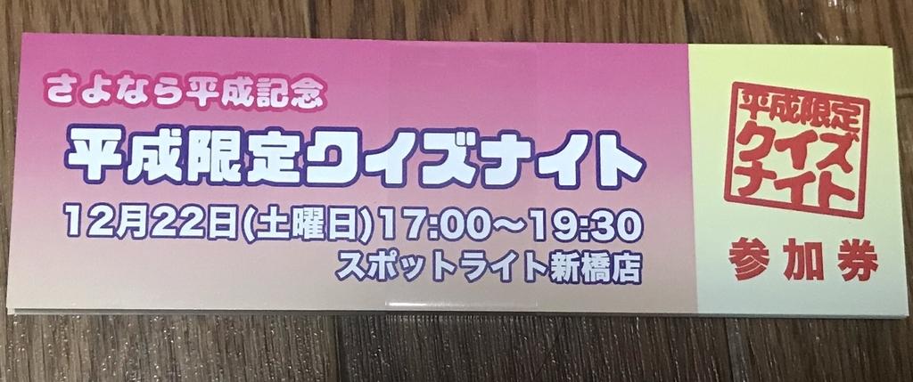 f:id:kasuimoku:20181014192946j:plain