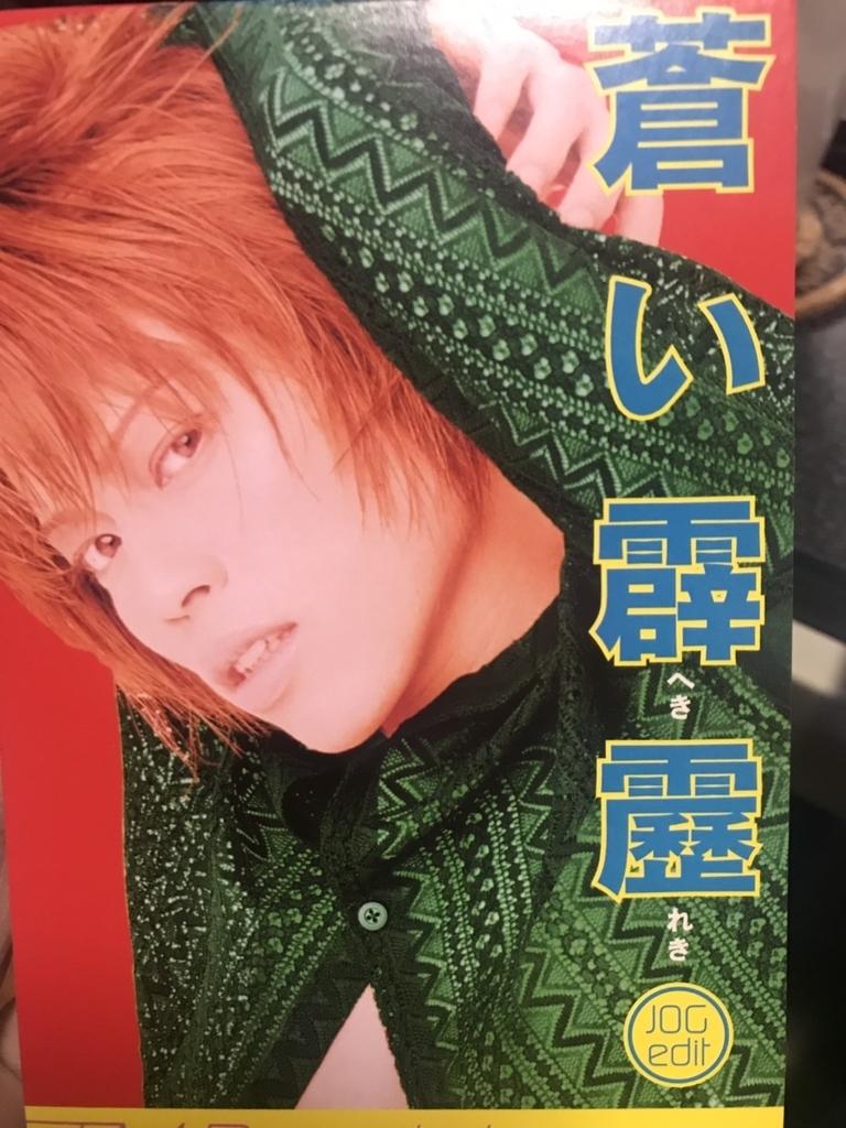 f:id:kasuimoku:20190123224307j:plain