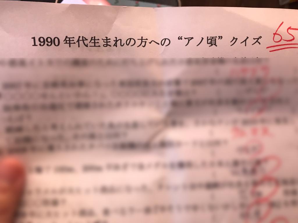 f:id:kasuimoku:20190123230324j:plain