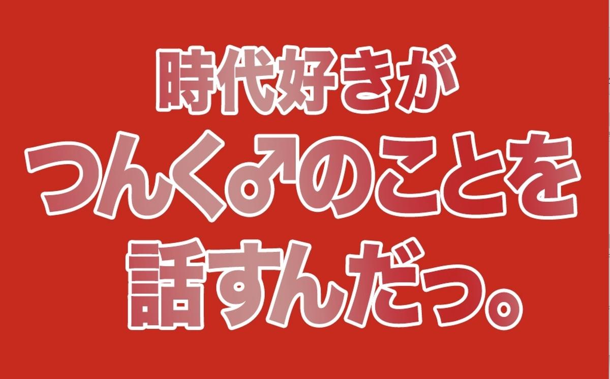 f:id:kasuimoku:20200601223007j:plain