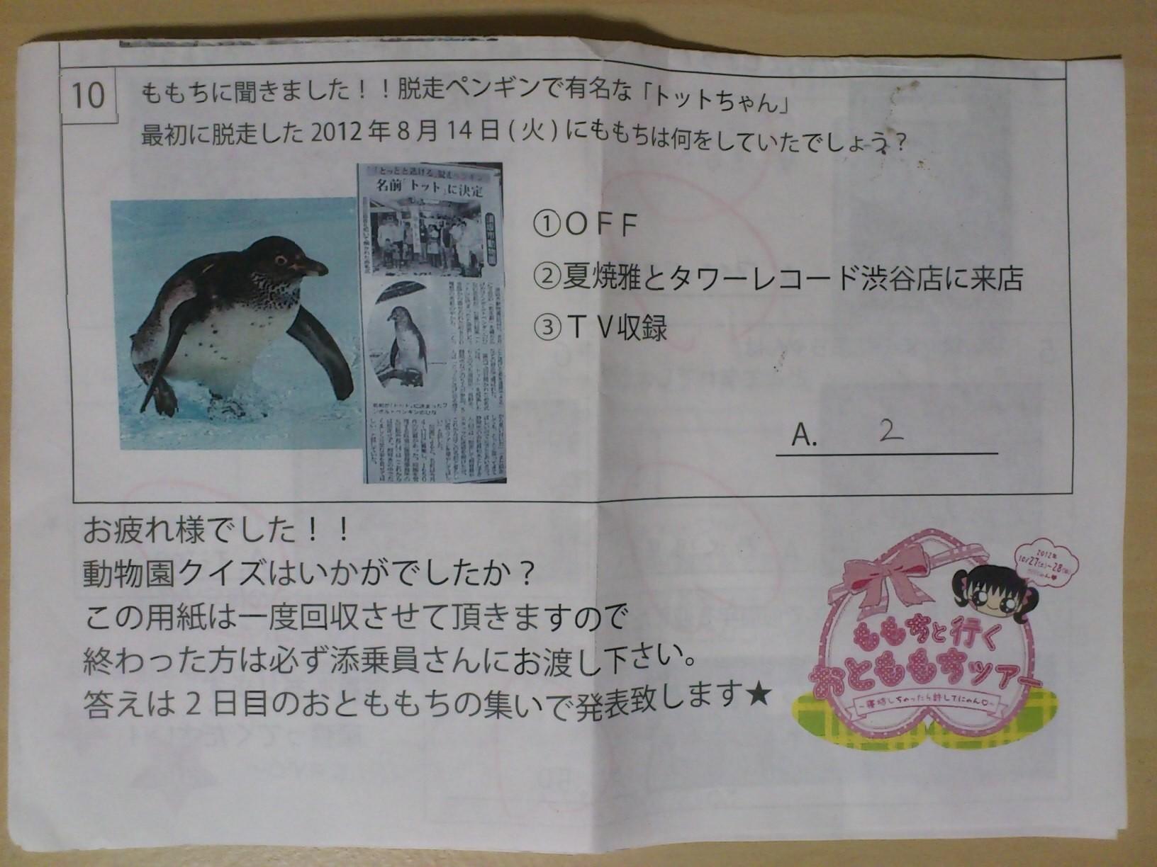 f:id:kasukabe:20121106001201j:plain:w350