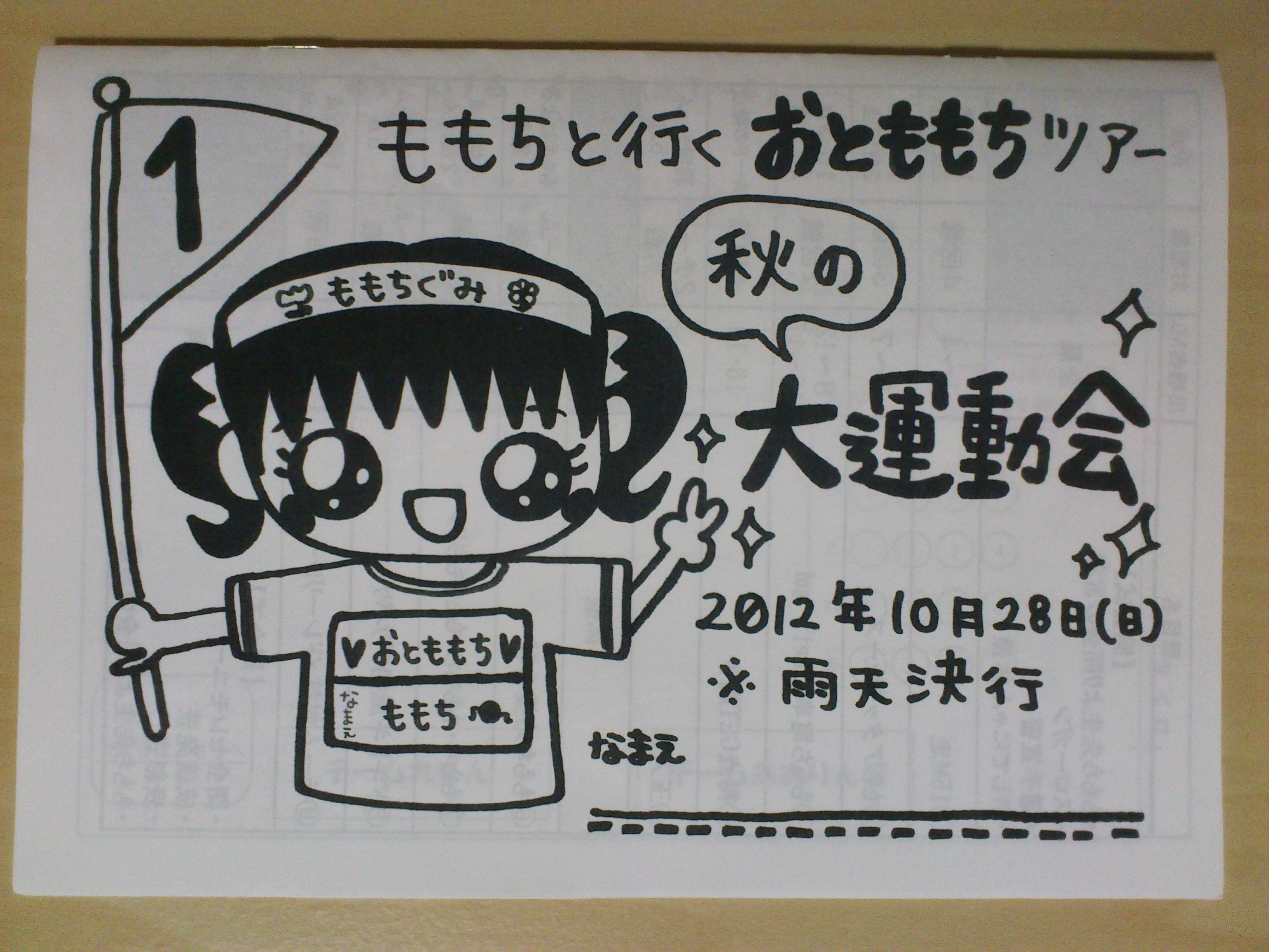 f:id:kasukabe:20121110161702j:plain:w350