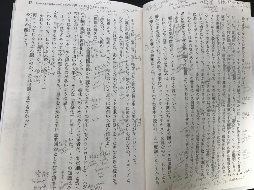f:id:kasukanra:20170301165432j:plain