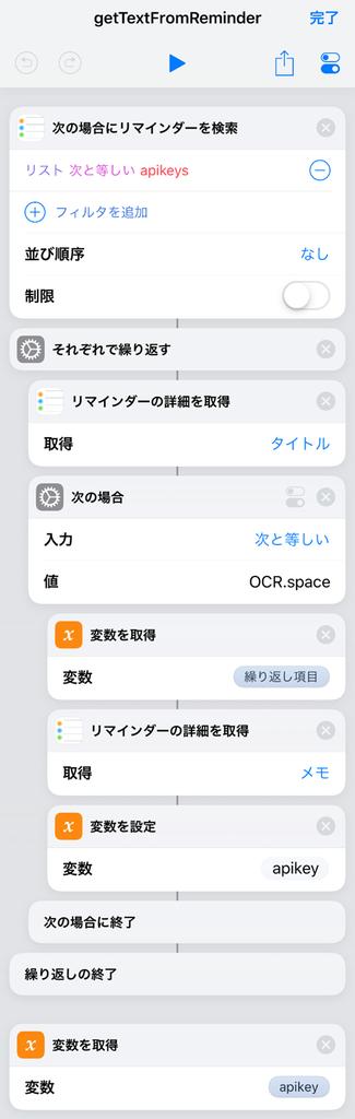 APIキーを「リマインダー」アプリから読み出すショートカット
