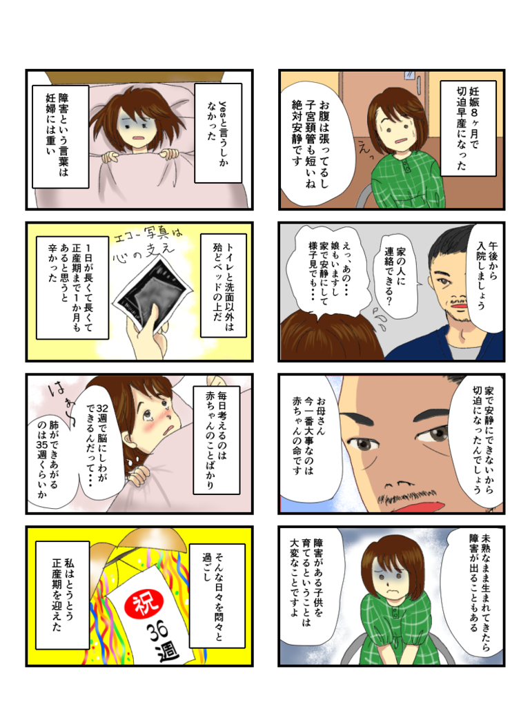 f:id:kasumi-koto:20170427192454p:plain