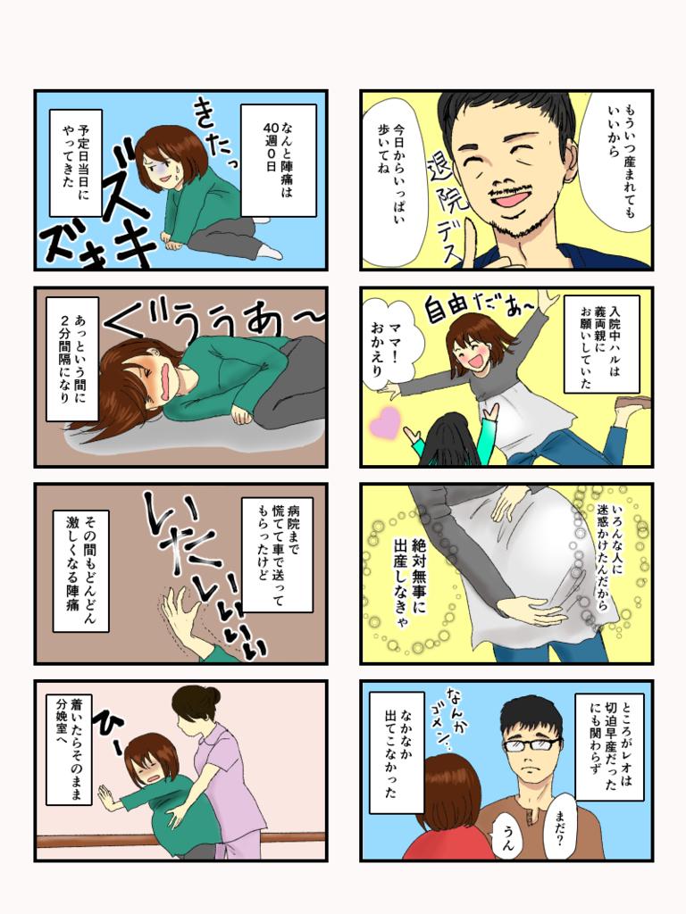 f:id:kasumi-koto:20170427192514p:plain