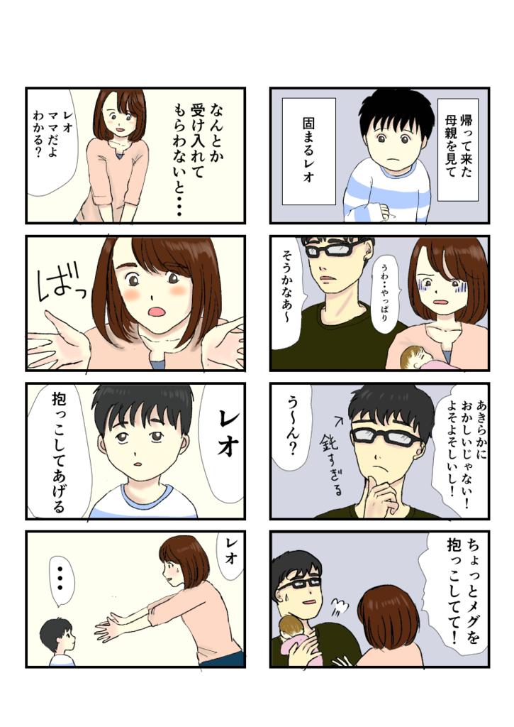 f:id:kasumi-koto:20170814180042p:plain