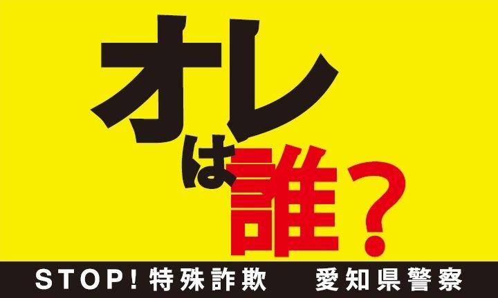 オレは誰?」愛知県警の防犯ポスターにモヤモヤする。 - プリキュアの ...