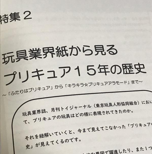 f:id:kasumi19732004:20180310222532j:plain
