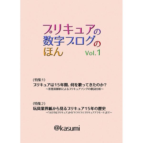 f:id:kasumi19732004:20180422121203p:plain