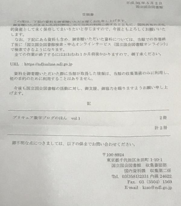 f:id:kasumi19732004:20180507195349j:plain