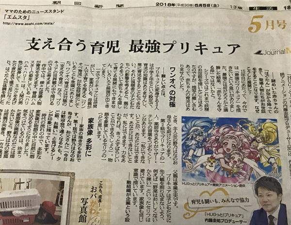 f:id:kasumi19732004:20180527234141j:plain