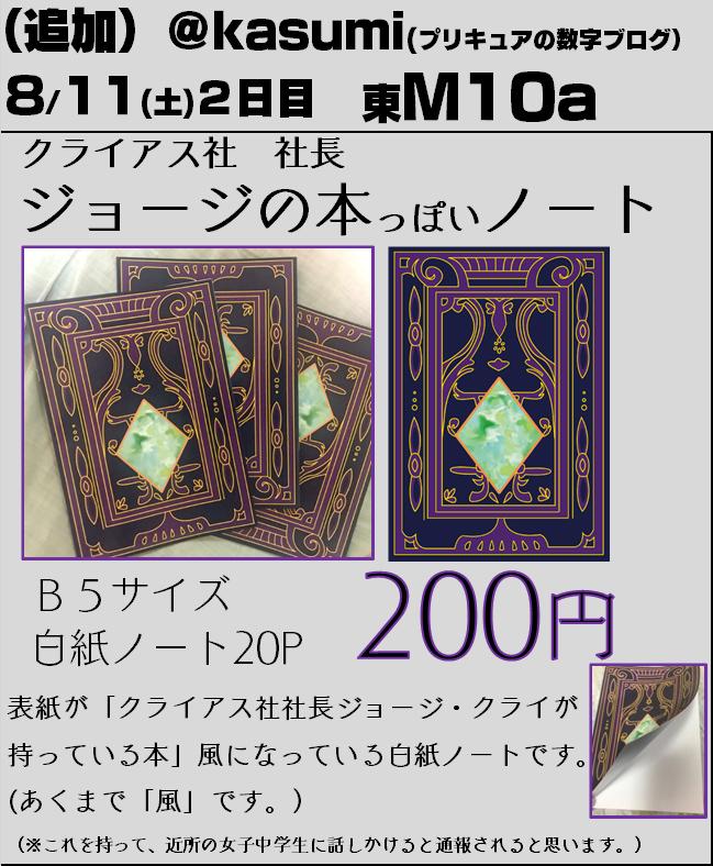 f:id:kasumi19732004:20180803221310j:plain