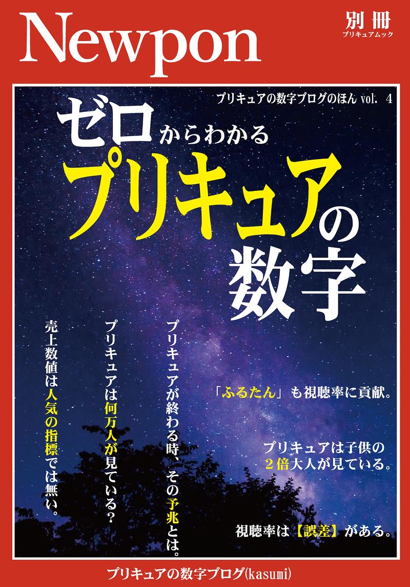 f:id:kasumi19732004:20190327133309p:plain