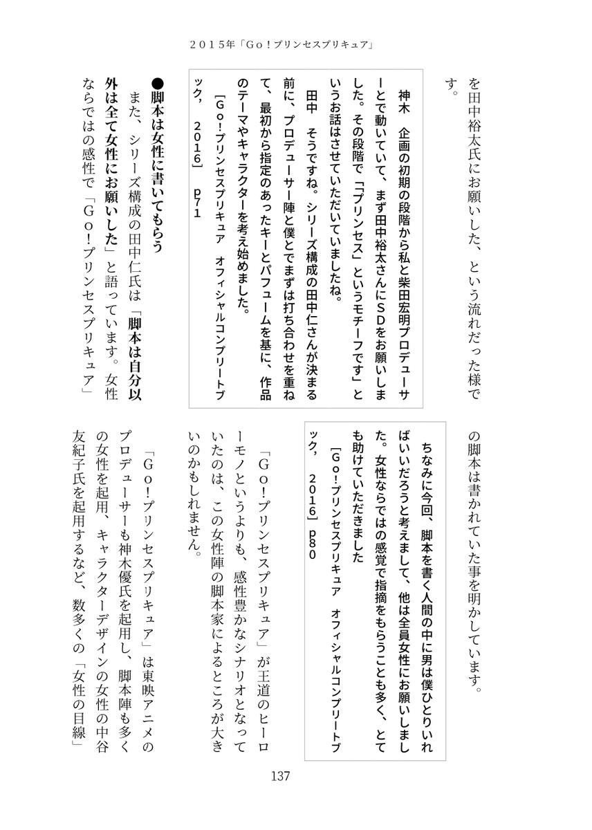f:id:kasumi19732004:20190729103818j:plain