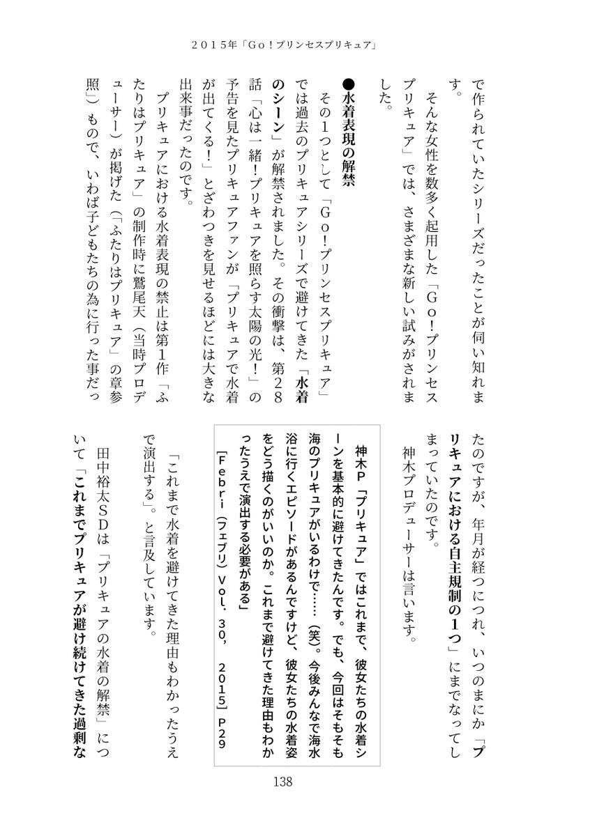 f:id:kasumi19732004:20190729103839j:plain