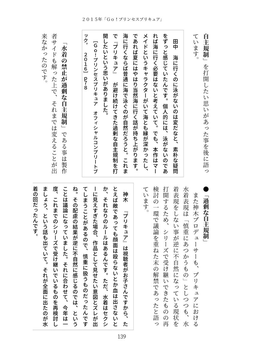 f:id:kasumi19732004:20190729103855j:plain