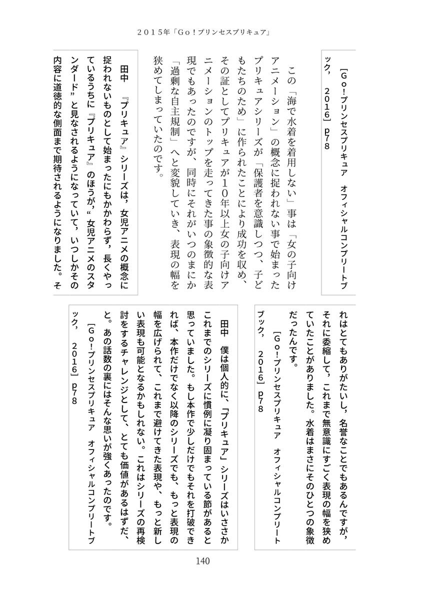 f:id:kasumi19732004:20190729103917j:plain