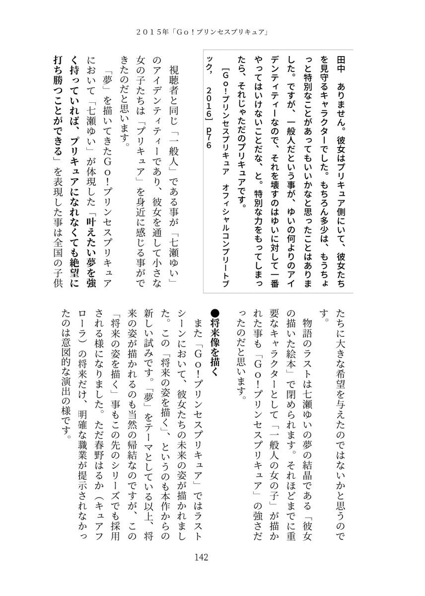 f:id:kasumi19732004:20190729103948j:plain