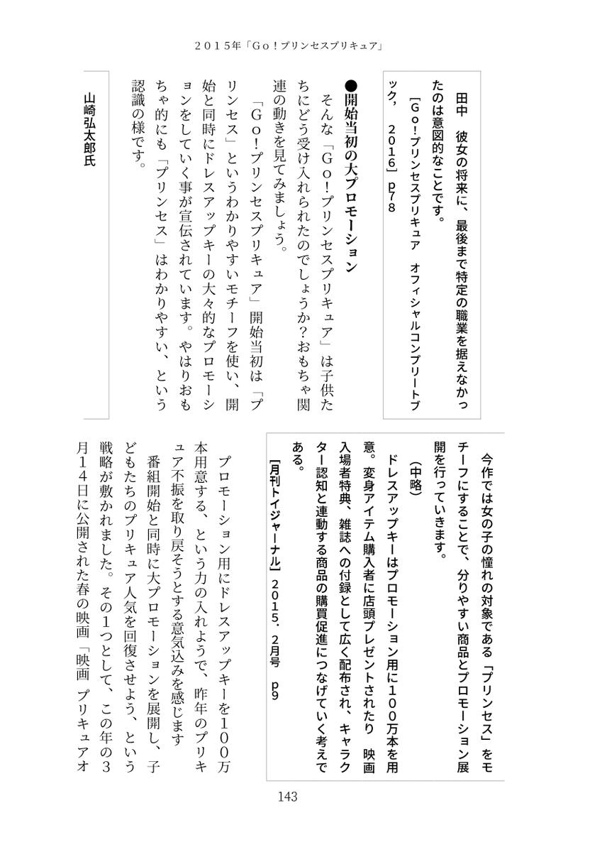 f:id:kasumi19732004:20190729104003j:plain