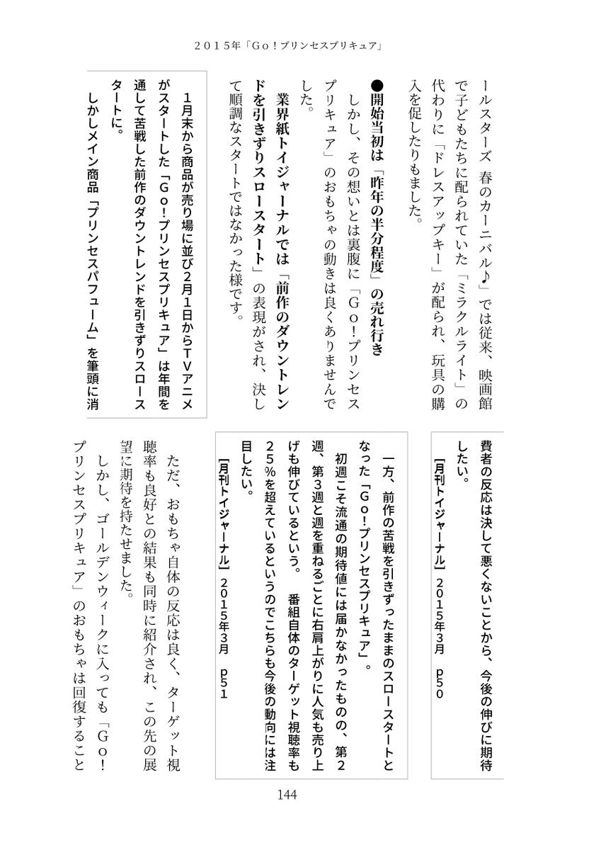 f:id:kasumi19732004:20190729104018j:plain