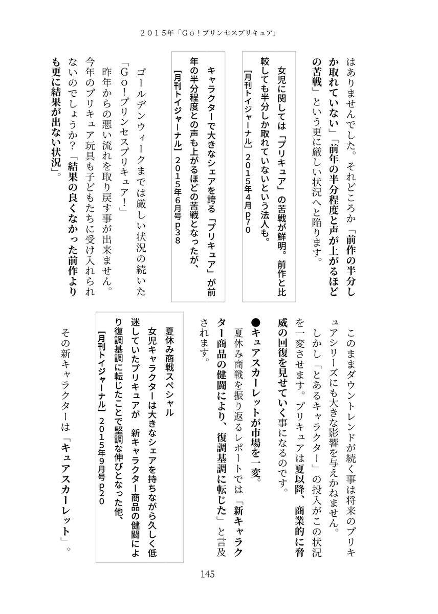 f:id:kasumi19732004:20190729104032j:plain