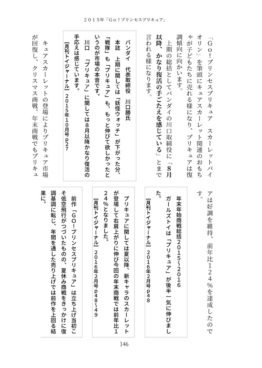 f:id:kasumi19732004:20190729104044j:plain