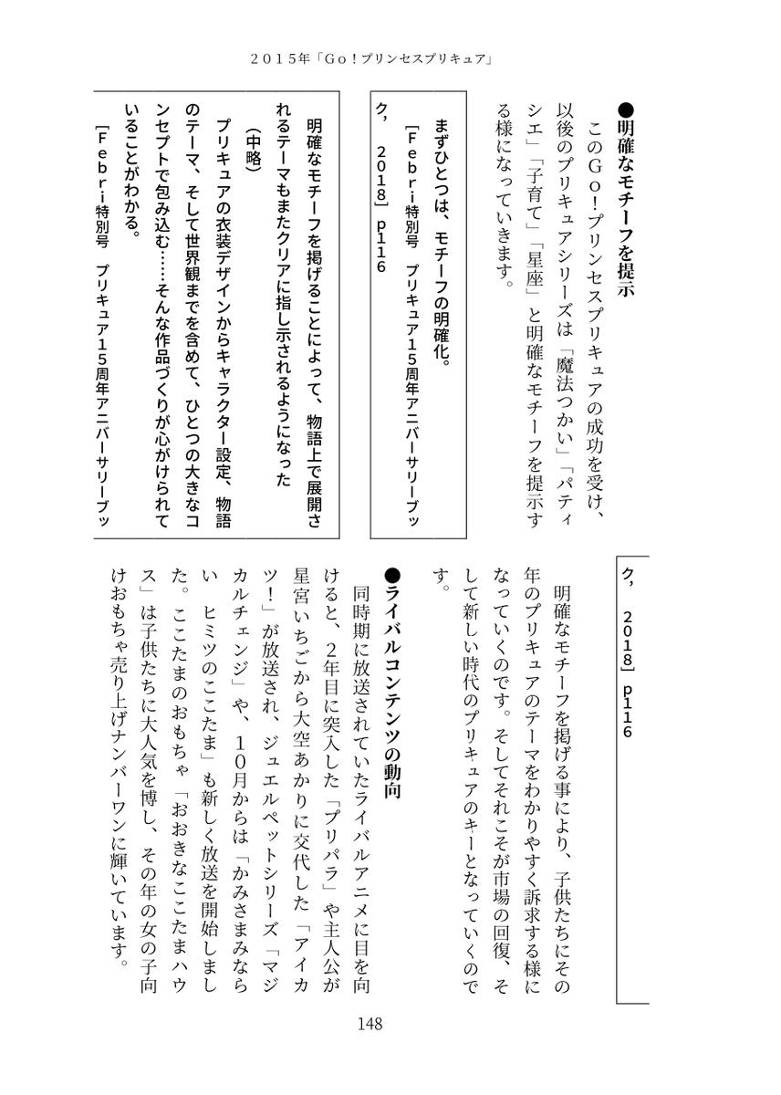 f:id:kasumi19732004:20190729104108j:plain