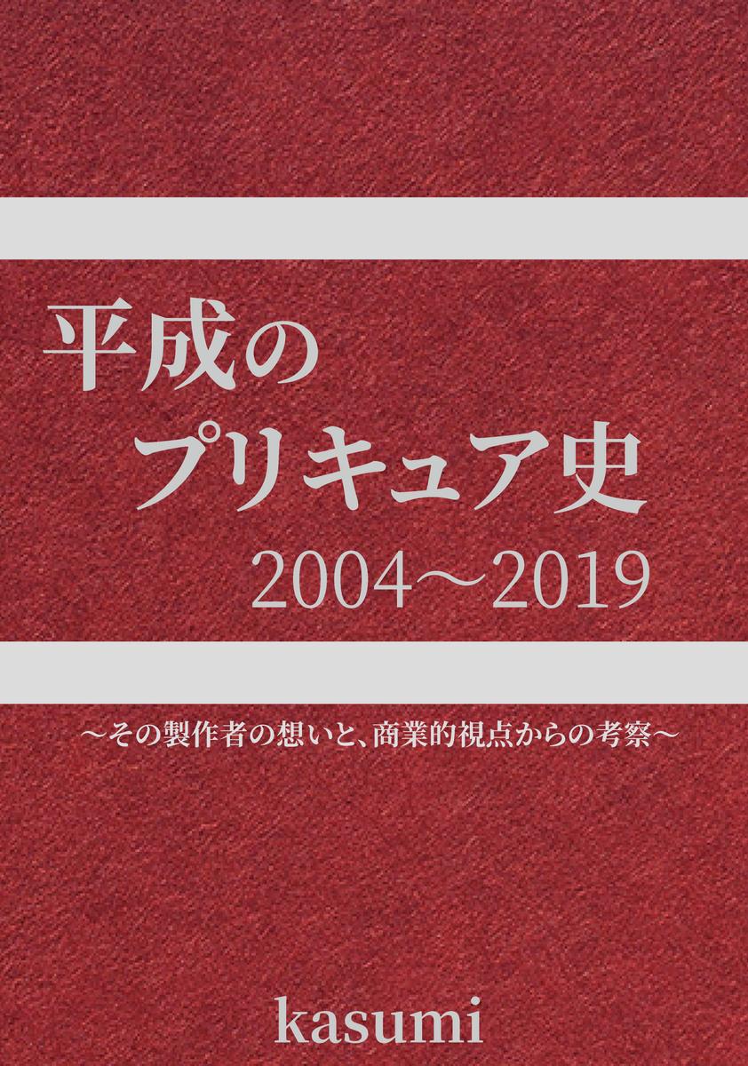 f:id:kasumi19732004:20190729104146p:plain