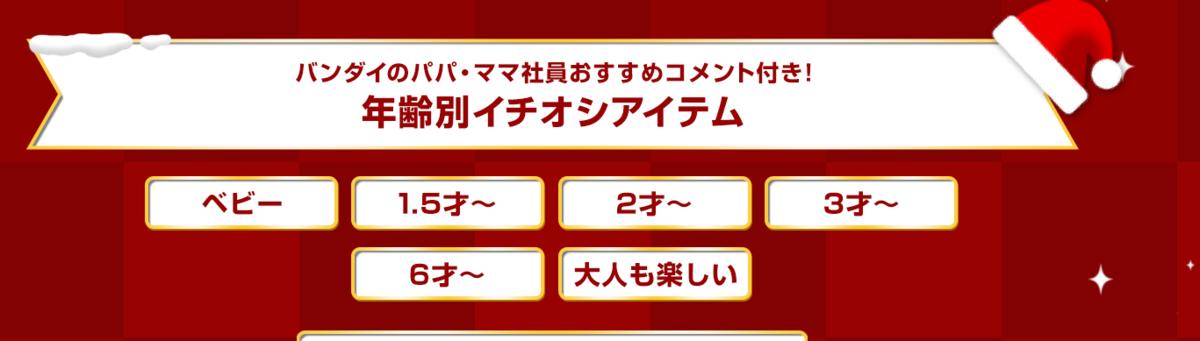 f:id:kasumi19732004:20201030133231p:plain