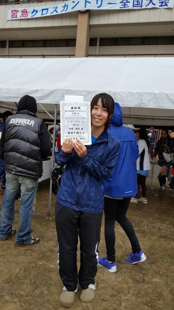 f:id:kasumi_runba:20170302034348j:plain