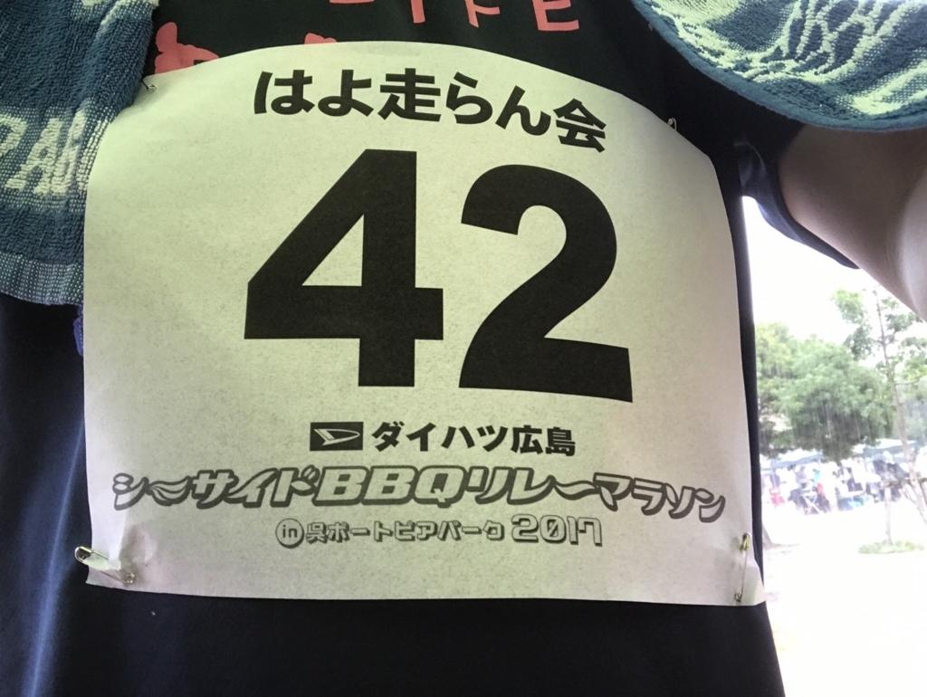 f:id:kasumi_runba:20170710174421j:plain