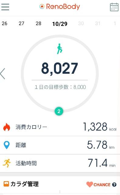f:id:kasumi_setuyaku:20201029230415j:plain