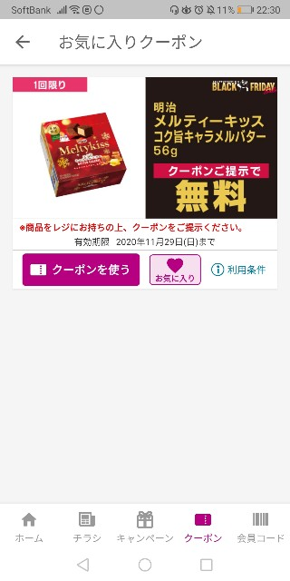 f:id:kasumi_setuyaku:20201124180610j:plain