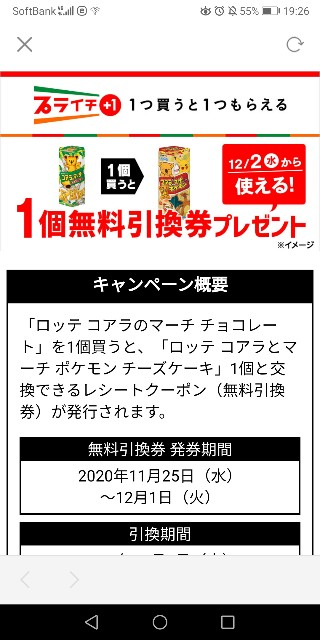 f:id:kasumi_setuyaku:20201126203558j:plain