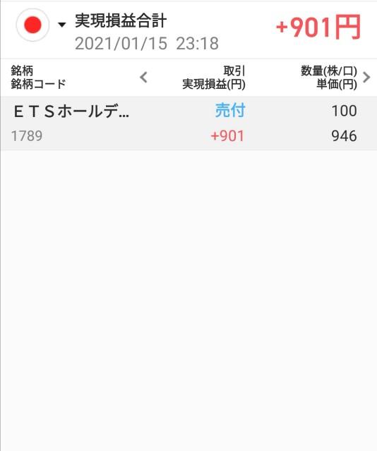 f:id:kasumi_setuyaku:20210115231846j:plain