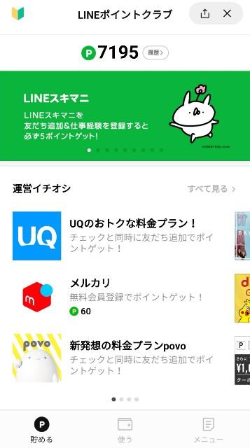 f:id:kasumi_setuyaku:20210523234521j:plain