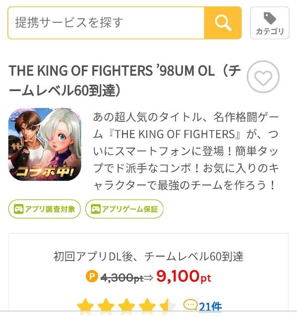 f:id:kasumi_setuyaku:20210629170649j:plain