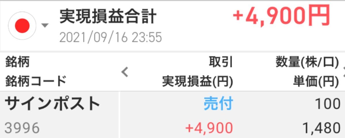 f:id:kasumi_setuyaku:20210917004407p:plain