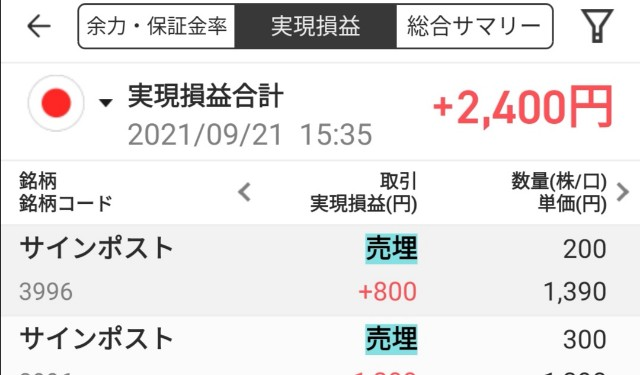 f:id:kasumi_setuyaku:20210921153614j:plain