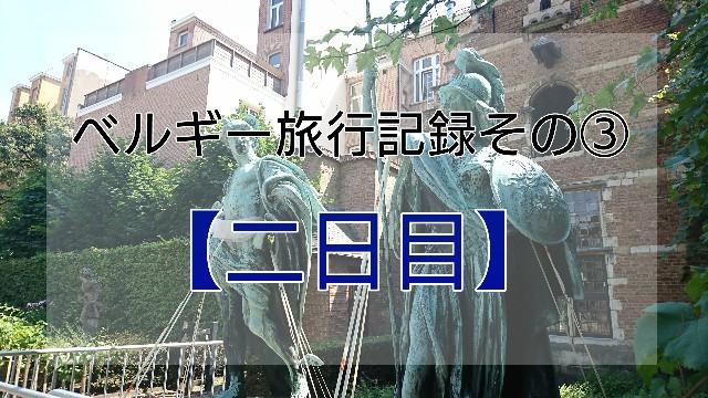 f:id:kasumigaseki0822:20180806230409j:plain