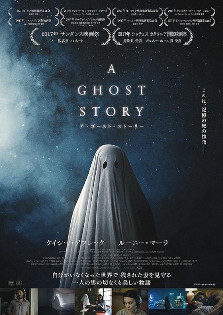 ア・ゴーストストーリーポスター